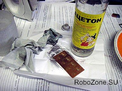 После сверления смываем ацетоном остатки тонера