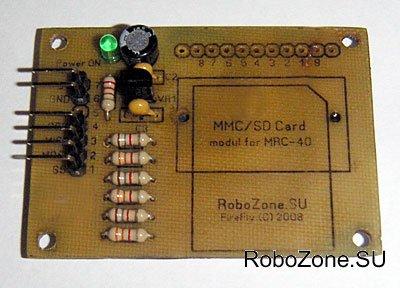 Карты памяти SD и MMC в настоящий момент получили широкое распространение в электронике и бытовой технике как недорогие, компактные и достаточно емкие средства хранения информации. Естественно появился соблазн их использовать в своих проектах. Для первичных экспериментов мы сделали этот простой модуль для нашего контроллера MRC-40.
