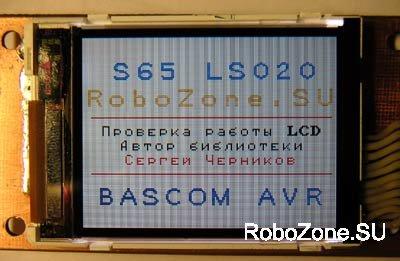 Тестовая прошивка модуля LCD дисплея LS020